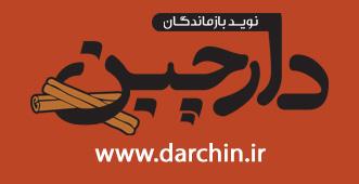 darchin whit Add